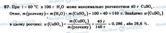 ГДЗ Химия 9 класс страница 57