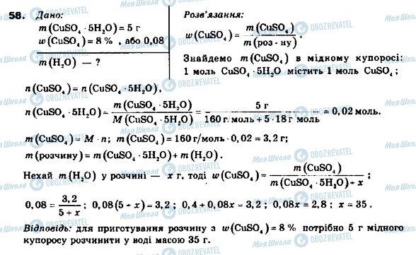 ГДЗ Хімія 9 клас сторінка 58