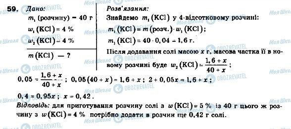 ГДЗ Химия 9 класс страница 59