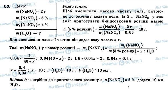 ГДЗ Химия 9 класс страница 60