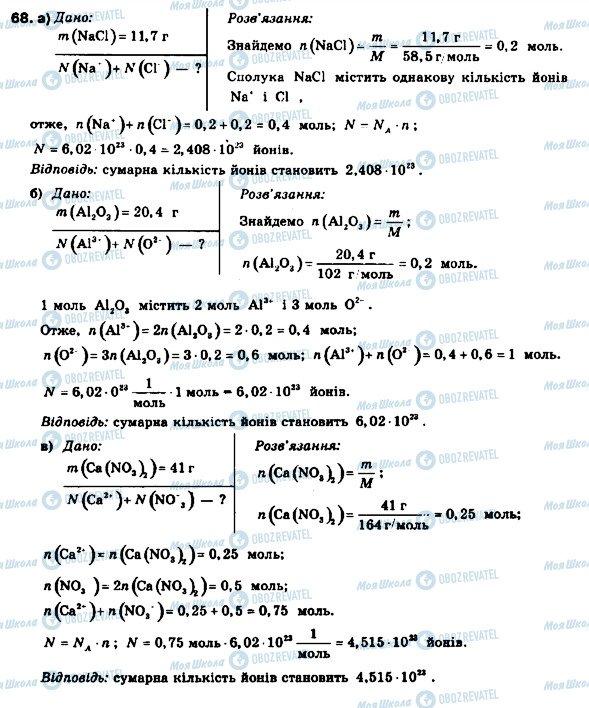 ГДЗ Химия 9 класс страница 68