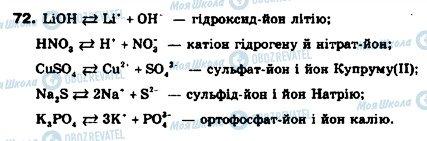 ГДЗ Химия 9 класс страница 72