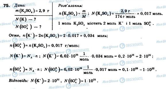 ГДЗ Химия 9 класс страница 75
