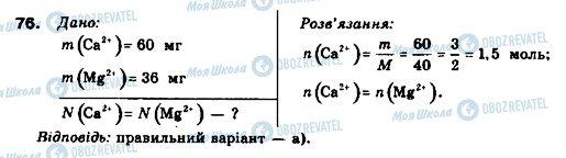 ГДЗ Химия 9 класс страница 76