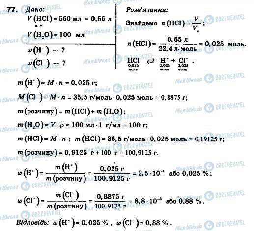 ГДЗ Химия 9 класс страница 77