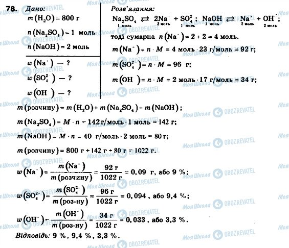 ГДЗ Химия 9 класс страница 78
