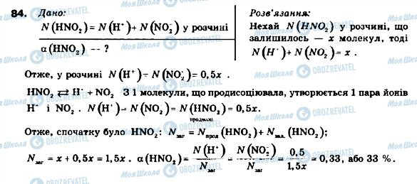 ГДЗ Химия 9 класс страница 84