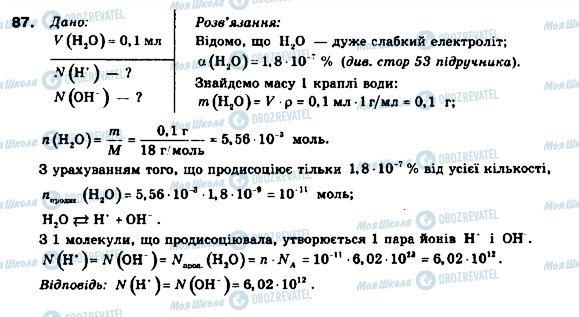 ГДЗ Химия 9 класс страница 87