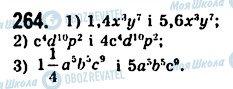 ГДЗ Алгебра 7 клас сторінка 264
