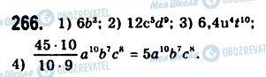 ГДЗ Алгебра 7 класс страница 266