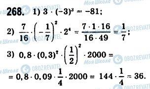 ГДЗ Алгебра 7 клас сторінка 268