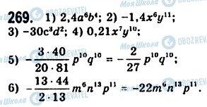 ГДЗ Алгебра 7 класс страница 269