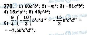 ГДЗ Алгебра 7 класс страница 270