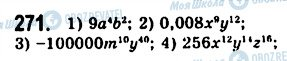 ГДЗ Алгебра 7 клас сторінка 271