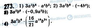 ГДЗ Алгебра 7 класс страница 273