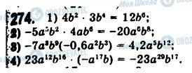 ГДЗ Алгебра 7 класс страница 274