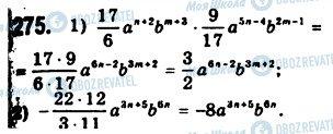 ГДЗ Алгебра 7 класс страница 275