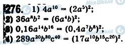 ГДЗ Алгебра 7 клас сторінка 276