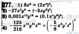 ГДЗ Алгебра 7 класс страница 277