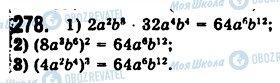 ГДЗ Алгебра 7 класс страница 278