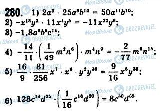 ГДЗ Алгебра 7 клас сторінка 280