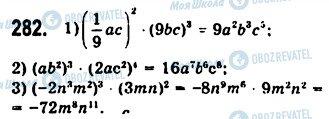 ГДЗ Алгебра 7 класс страница 282