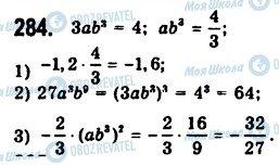 ГДЗ Алгебра 7 класс страница 284