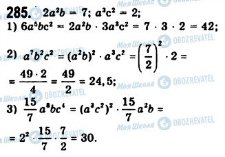 ГДЗ Алгебра 7 клас сторінка 285