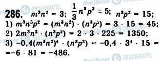ГДЗ Алгебра 7 класс страница 286