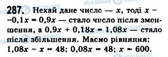 ГДЗ Алгебра 7 класс страница 287