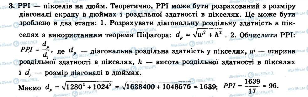 ГДЗ Інформатика 9 клас сторінка 3