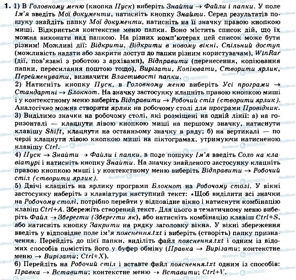 ГДЗ Інформатика 9 клас сторінка 1