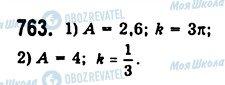 ГДЗ Алгебра 10 класс страница 763