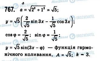 ГДЗ Алгебра 10 класс страница 767