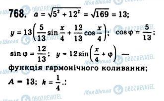 ГДЗ Алгебра 10 класс страница 768