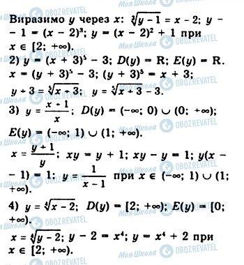 ГДЗ Алгебра 10 класс страница 769