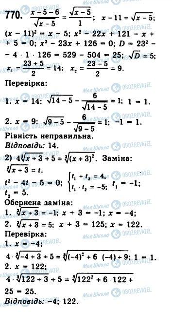 ГДЗ Алгебра 10 класс страница 770