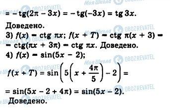 ГДЗ Алгебра 10 класс страница 563