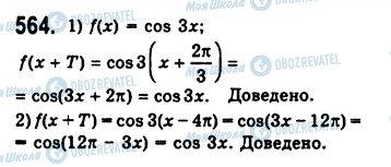 ГДЗ Алгебра 10 клас сторінка 564