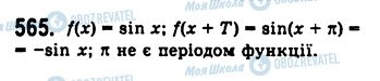 ГДЗ Алгебра 10 класс страница 565
