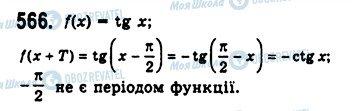 ГДЗ Алгебра 10 класс страница 566