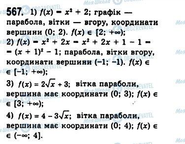 ГДЗ Алгебра 10 класс страница 567