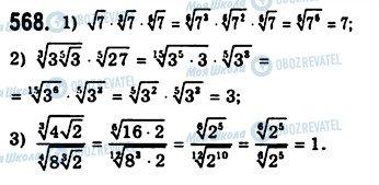 ГДЗ Алгебра 10 класс страница 568