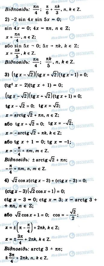 ГДЗ Алгебра 10 класс страница 857