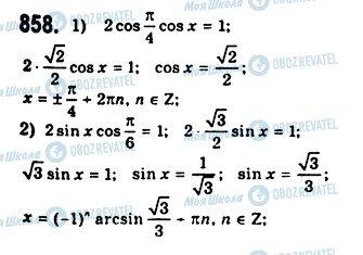 ГДЗ Алгебра 10 класс страница 858