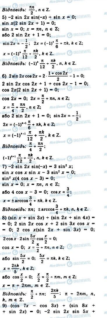 ГДЗ Алгебра 10 класс страница 860