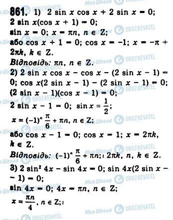 ГДЗ Алгебра 10 класс страница 861