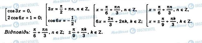 ГДЗ Алгебра 10 класс страница 862