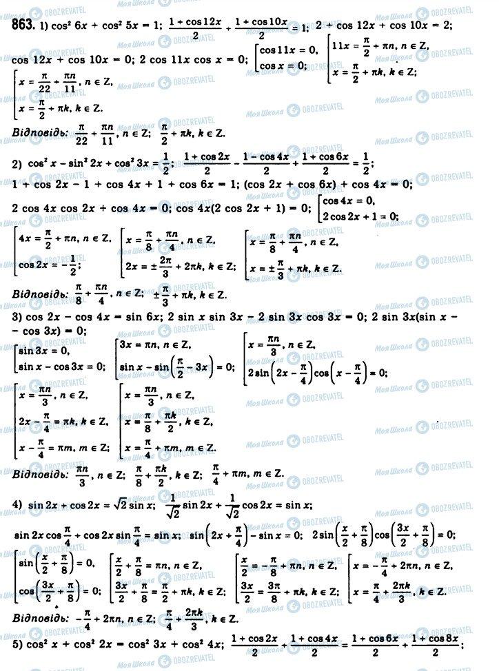 ГДЗ Алгебра 10 класс страница 863