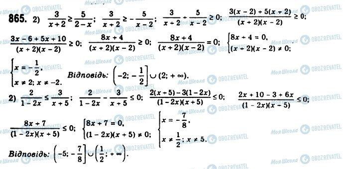 ГДЗ Алгебра 10 класс страница 865